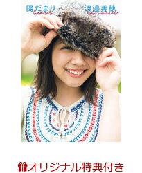 【楽天ブックス限定特典付き】けやき坂46 渡邉美穂ファースト写真集 『陽だまり』