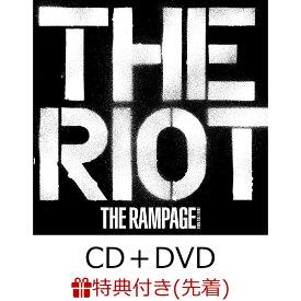 【先着特典】THE RIOT (CD+DVD) (B2ポスター付き) [ THE RAMPAGE from EXILE TRIBE ]