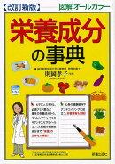 【バーゲン本】栄養成分の事典 改訂新版 図解オールカラー