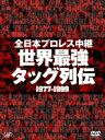 全日本プロレス中継 世界最強 タッグ列伝 1977-1999 [ アブドーラ・ザ・ブッチャー ]