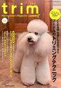 trim(VOL50(2017 June) Pet Groomer's Magazine 特集:どんな毛質・毛量にも対応できるプードルのトリミングテク