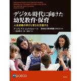 デジタル時代に向けた幼児教育・保育