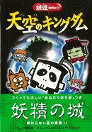 【バーゲン本】天空のキングダムー妖怪コロキューブ