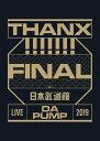 LIVE DA PUMP 2019 THANX!!!!!!! FINAL at 日本武道館(通常盤)(スマプラ対応) [ DA PUMP ]