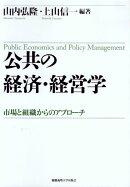 公共の経済・経営学