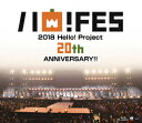 Hello! Project 20th Anniversary!! Hello! Project ハロ!フェス 2018 〜Hello! Project 20th Anniversary!! プレミア…