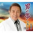 男の夢/希望坂 [ 北島三郎 ]