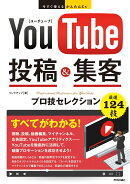 YouTube投稿&集客