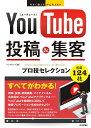 YouTube投稿&集客 プロ技セレクション (今すぐ使えるかんたんEx) [ リンクアップ ]