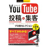 YouTube投稿&集客 (今すぐ使えるかんたんEx)