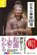 日本の神様100選