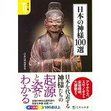 日本の神様100選 (宝島社新書)