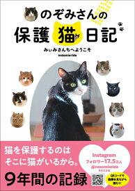 のぞみさんの保護猫日記 [ nozomioride ]