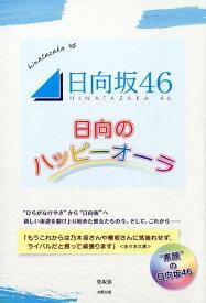 日向坂46〜日向のハッピーオーラ〜 メンバー自身が語る「言葉」と、「エピソード」で綴る [ 登坂彰 ]
