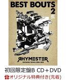 【楽天ブックス限定先着特典】ベストバウト2006-18 (初回限定盤B CD+DVD) (30周年記念オリジナルラバーバンド付き)
