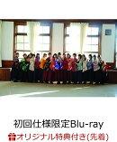 【楽天ブックス限定先着特典】ALL MV COLLECTION2〜あの時の彼女たち〜 (初回仕様限定盤 4Blu-ray) (ミニクリアファ…