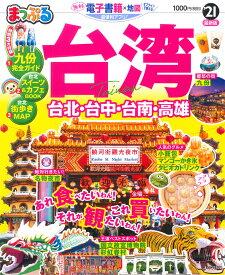 まっぷる台湾(21) (まっぷるマガジン)