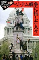ベトナム戦争に抗した人々