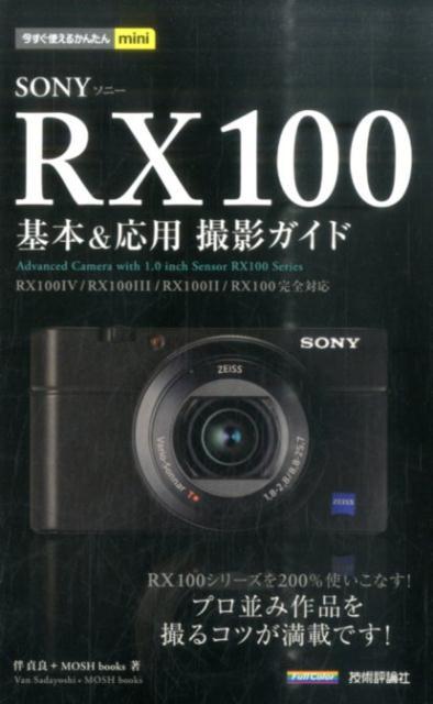SONY RX100基本&応用撮影ガイド RX100 4/RX100 3/RX100 2/R (今すぐ使えるかんたんmini) [ 伴貞良 ]