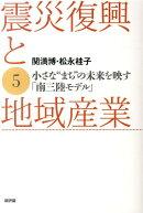 震災復興と地域産業(5)