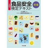 食品安全検定テキスト初級第2版