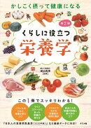 かしこく摂って健康になる くらしに役立つ栄養学【第2版】