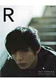 R 田中圭写真集 (ぴあmook) [ 前康輔 ]