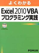 よくわかるMicrosoft Excel 2010 VBAプログラミング実践
