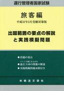 運行管理者国家試験出題範囲の要点の解説と実践模擬問題 旅客編(平成31年3月受験対策版)