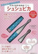 【バーゲン本】シュシュピカー音波式携帯電動歯ブラシ