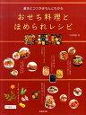 基本とコツがきちんとわかるおせち料理とほめられレシピ [ 牛尾理恵 ]