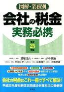 会社の税金実務必携(平成25年版)