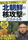 北朝鮮の核攻撃がよくわかる本 緊急出版米朝開戦Xデー迫る! (TJMOOK)