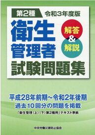 第2種衛生管理者試験問題集(令和3年度版) 解答&解説 [ 中央労働災害防止協会 ]