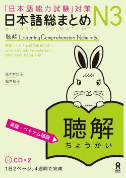 日本語総まとめN3聴解 [英語・ベトナム語版]