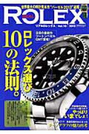 リアルロレックス(vol.10) ロレックス選び10の法則 (Cartop mook)