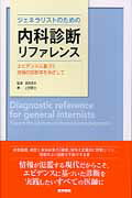 ジェネラリストのための内科診断リファレンス エビデンスに基づく究極の診断学をめざして [ 上田剛士 ]
