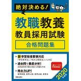 絶対決める!教職教養教員採用試験合格問題集(2020年度版)