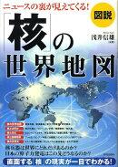 「核」の世界地図