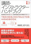 講師・インストラクターハンドブック