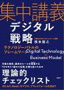 集中講義デジタル戦略 テクノロジーバトルのフレームワーク [ 根来 龍之 ]
