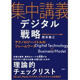 集中講義デジタル戦略