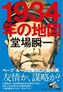 【予約】【サイン本】1934年の地図