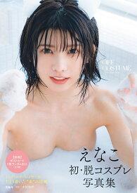 【楽天ブックス限定特典】OFF COSTUME えなこ写真集(オリジナルポスター) [ えなこ ]