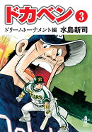 ドカベンドリームトーナメント編(第3巻)
