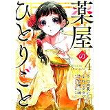 薬屋のひとりごと(4) (ビッグガンガンコミックス)