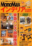 MonoMaxインテリア男の部屋改造DIY