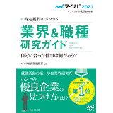業界&職種研究ガイド (マイナビ2021オフィシャル就活BOOK)