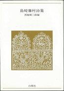【バーゲン本】島崎藤村詩集ー青春の詩集・日本篇4