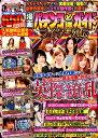 漫画パチンコ必勝ガイドライター列伝 (GW MOOK)